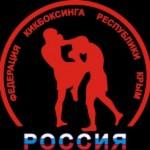 Федерация Кикбоксинга Республики Крым